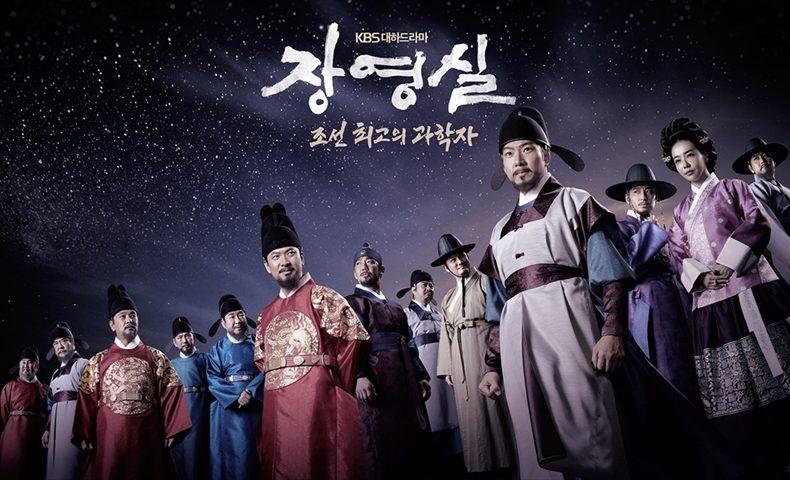 チャン・ヨンシル ~朝鮮伝説の科学者~