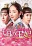 七日の王妃DVD